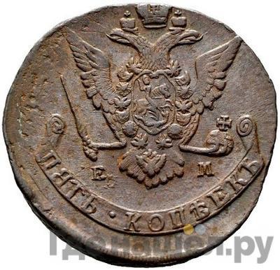 Реверс 5 копеек 1771 года ЕМ
