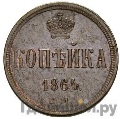 Аверс 1 копейка 1864 года ЕМ