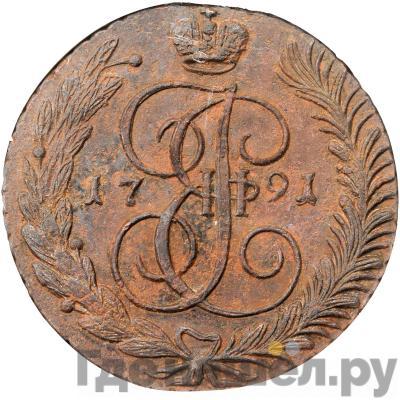 Аверс 5 копеек 1791 года АМ