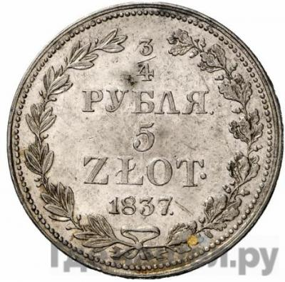 Аверс 3/4 рубля - 5 злотых 1837 года МW Русско-Польские