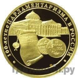 Аверс 200 рублей 2006 года ММД . Реверс: 100-летие парламентаризма в России