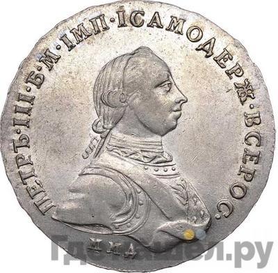 Аверс 1 рубль 1762 года ММД ДМ Петра 3