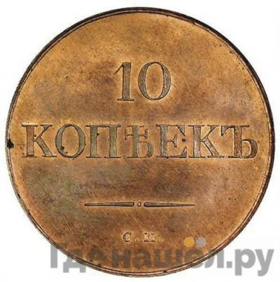 Аверс 10 копеек 1832 года СМ