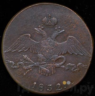Реверс 10 копеек 1832 года СМ