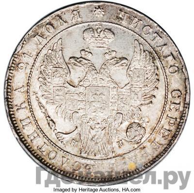 Реверс 1 рубль 1832 года СПБ НГ