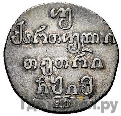Двойной абаз 1816 года АТ Для Грузии
