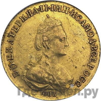 Аверс 5 рублей 1784 года СПБ