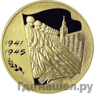 Аверс 10000 рублей 2005 года ММД 60-я годовщина Победы в Великой Отечественной войне