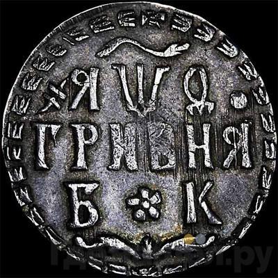Аверс Гривна 1709 года БК