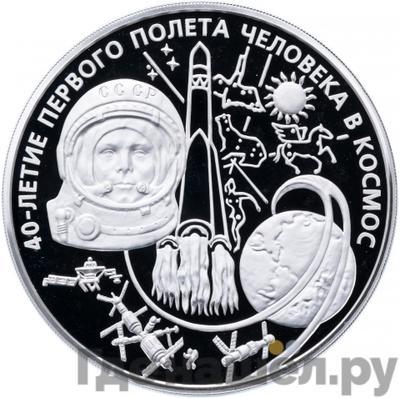 Аверс 100 рублей 2001 года ММД . Реверс: 40 лет полета Ю.А. Гагарина