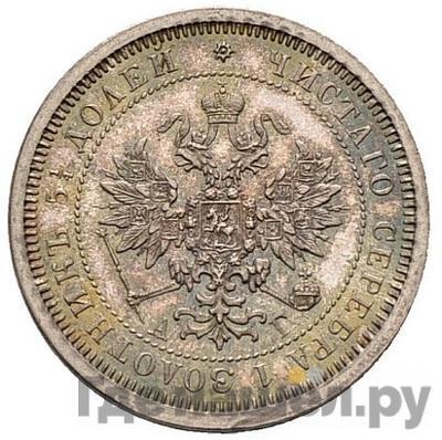 Реверс 25 копеек 1885 года СПБ АГ
