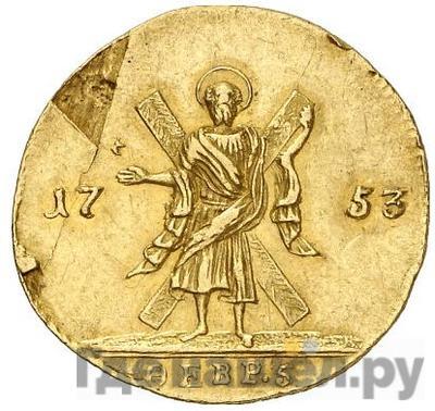 Реверс Червонец 1753 года  Св. Андрей на реверсе   Новодел