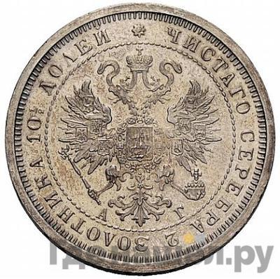 Реверс Полтина 1884 года СПБ АГ