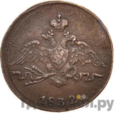 Реверс 1 копейка 1832 года СМ