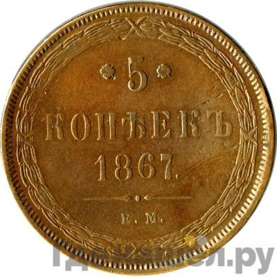 5 копеек 1867 года ЕМ Старый тип