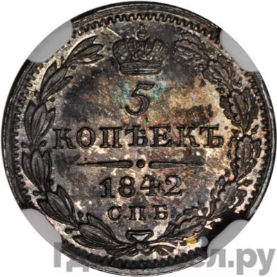 Аверс 5 копеек 1842 года СПБ АЧ