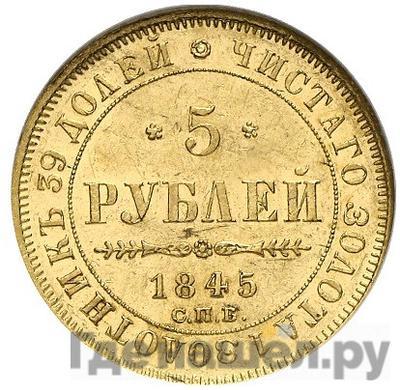 Аверс 5 рублей 1845 года СПБ КБ
