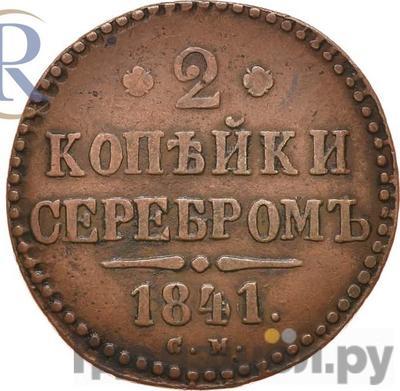 Аверс 2 копейки 1841 года СМ
