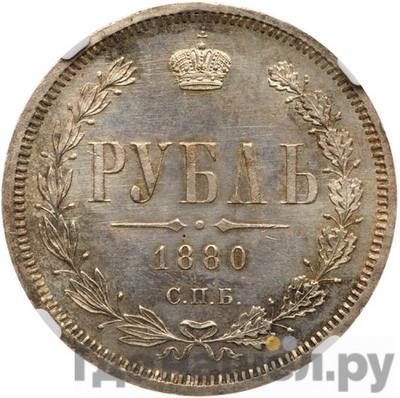 1 рубль 1880 года СПБ НФ