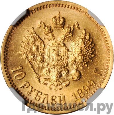 Реверс 10 рублей 1899 года ФЗ