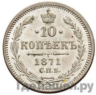 10 копеек 1871 года СПБ НI