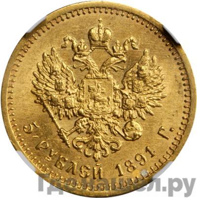 Реверс 5 рублей 1891 года АГ