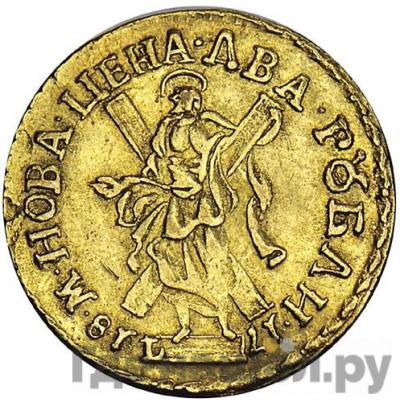Реверс 2 рубля 1718 года L