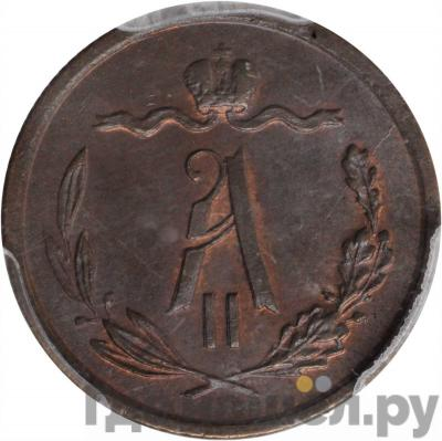 Реверс 1/2 копейки 1873 года ЕМ