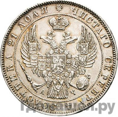 Реверс 1 рубль 1843 года СПБ АЧ