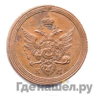 Реверс 1 копейка 1806 года КМ Кольцевая Новодел