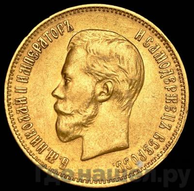 Аверс 10 рублей 1899 года ФЗ
