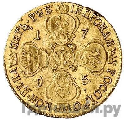 Реверс 5 рублей 1795 года СПБ