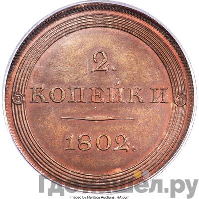 2 копейки 1802 года СПБ Пробные, портрет с длинной шеей Без ободка  Новодел
