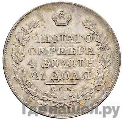1 рубль 1820 года СПБ ПС