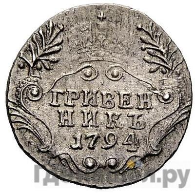 Реверс Гривенник 1794 года СПБ