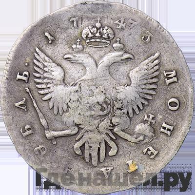 Реверс 1 рубль 1743 года СПБ