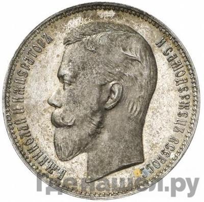 Аверс 1 рубль 1911 года ЭБ