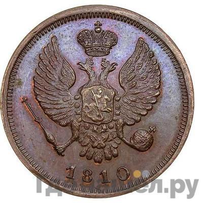 Аверс Деньга 1810 года ЕМ