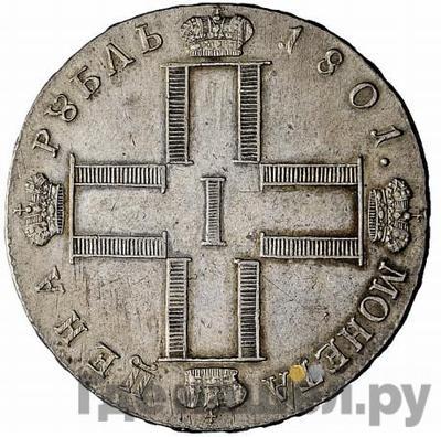 Реверс 1 рубль 1801 года СМ ФЦ