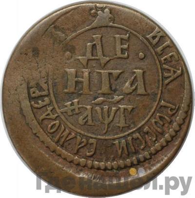 Аверс Денга 1703 года