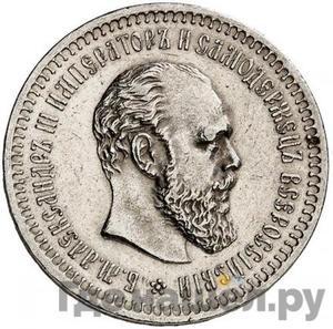Аверс 50 копеек 1886 года АГ