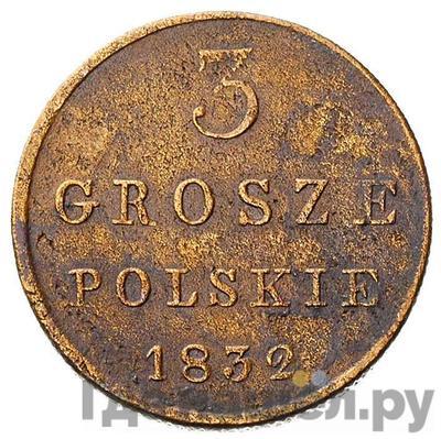 Аверс 3 гроша 1832 года KG Для Польши