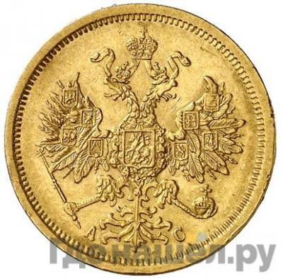 Реверс 5 рублей 1864 года СПБ АС