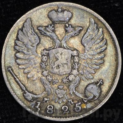 Реверс 10 копеек 1825 года СПБ ПД
