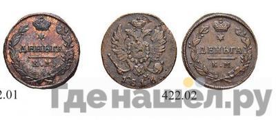 Реверс Деньга 1815 года КМ АМ