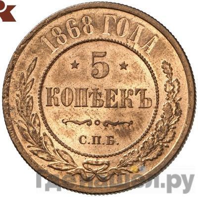Аверс 5 копеек 1868 года СПБ