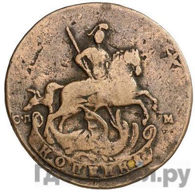 Реверс 1 копейка 1767 года СПМ