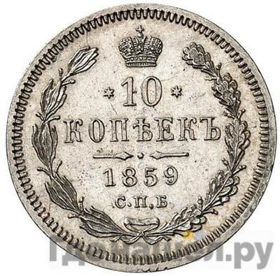 Аверс 10 копеек 1859 года СПБ ФБ