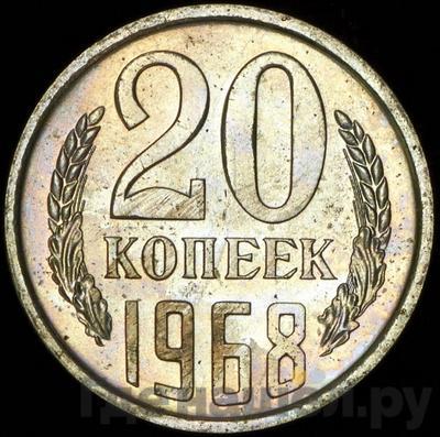 Аверс 20 копеек 1968 года