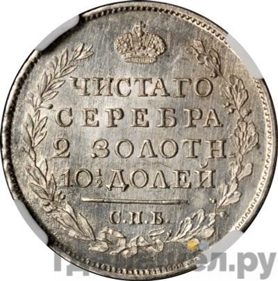 Реверс Полтина 1818 года СПБ ПС